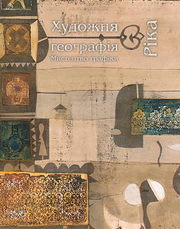 Художественная география. Река ...: www.artsellbuy.com.ua/2015/12/11/kniga-2
