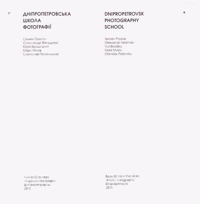 Днепропетровская школа фотографии