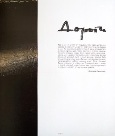 каталог работ Александра Животкова